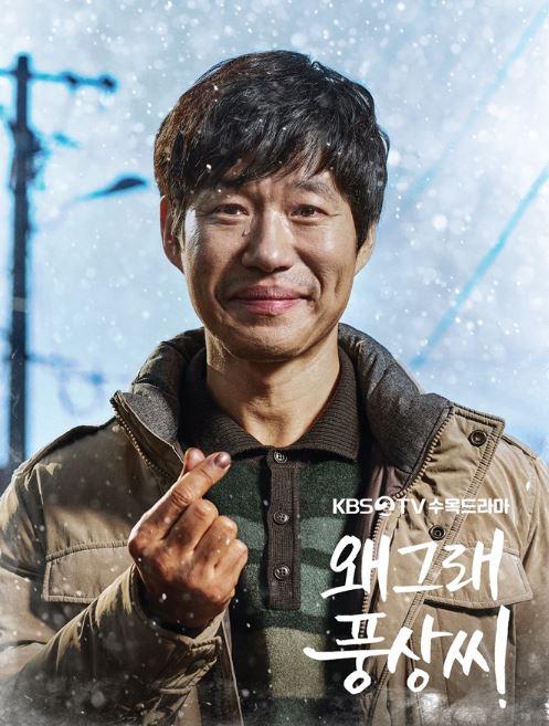 가족극의 신 문영남 작가가 '왜그래 풍상씨'로 전격 컴백한다. ⓒ KBS
