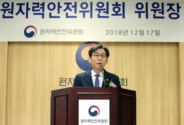 엄재식 신임 원자력안전위원회 위원장이 17일 취임식에서 취임사를 하고 있다.ⓒ원자력안전위원회