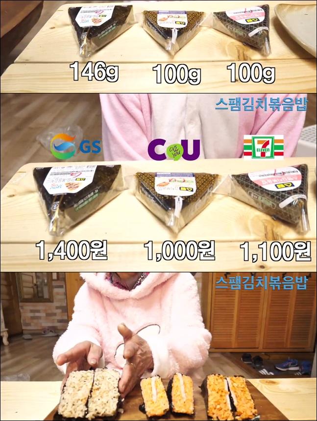 편의점 스팸김치볶음밥 삼각김밥 비교 비교. 유튜브 공대생네 가족 캡처