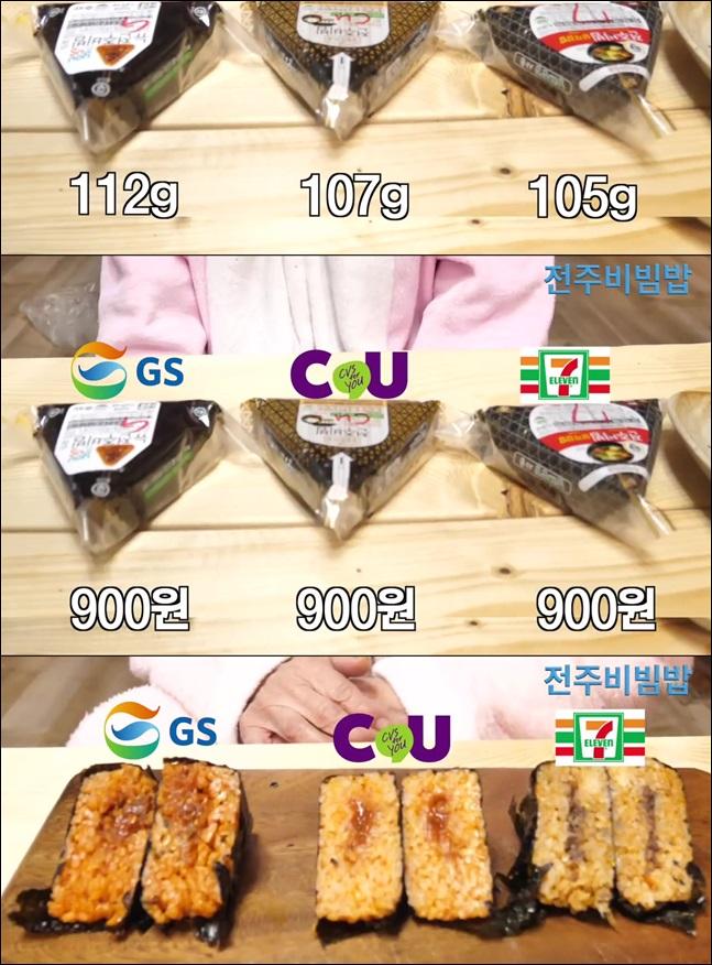 편의점 전주비빔밥 삼각김밥 비교. 유튜브 공대생네 가족 캡처