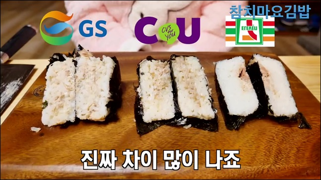 편의점 참치마요네즈 삼각김밥 비교. 유튜브 공대생네 가족 캡처