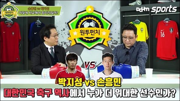 박지성 vs. 손흥민 비교 분석 화제. 원투 펀치 영상 화면 캡처