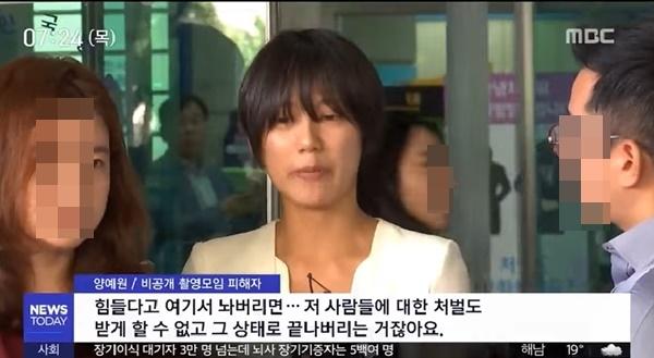 ⓒ사진=MBC뉴스캡처