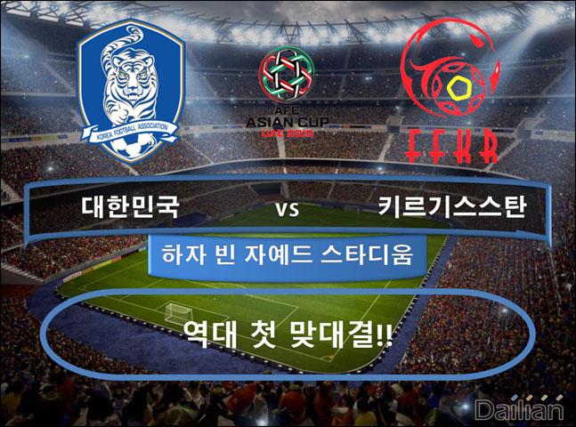 한국 vs 키르기스스탄. ⓒ 데일리안 스포츠