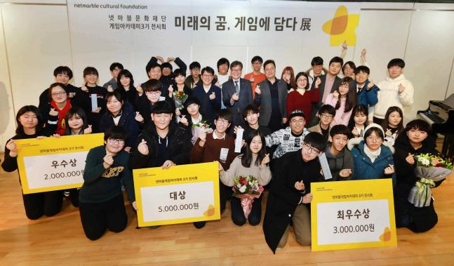 넷마블문화재단은 지난 10일 서울 종로구 홍익대학교 대학로 아트센터에서