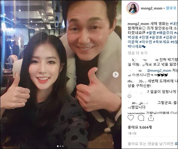 박기량 치어리더, 박성웅과 인증샷. 박기량 인스타그램