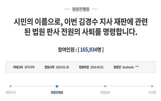 청와대 국민청원 게시판에는 30일 김경수 경남지사 선고 직후