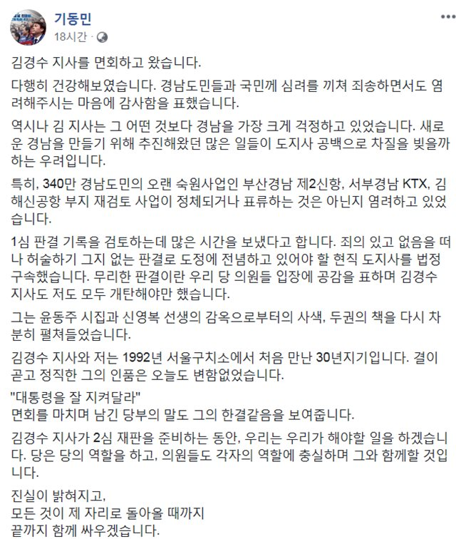 기동민 더불어민주당 의원은 7일 김경수 경남지사를 면회한 뒤 김 지사의 면회 당시 발언을 페이스북에 전했다. ⓒ기동민 페이스북 갈무리