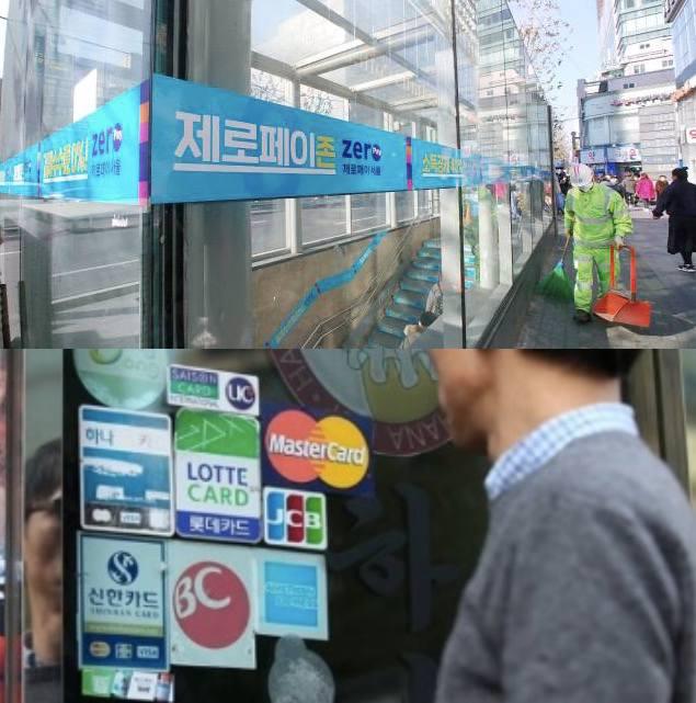 그동안 서울과 경남지역을 대상으로 시범 운영해 온 제로페이가 다음달부터 전국적으로 정식 서비스에 돌입한다. 이미 무수한 후발주자들 진입에 범정부 주도의 '제로페이'까지 맞닥뜨리게 된 카드업계는 이같은 움직임이 체크카드 시장에 영향을 미칠 수 있다고 보고 예의주시하고 있는 분위기다. ⓒ데일리안