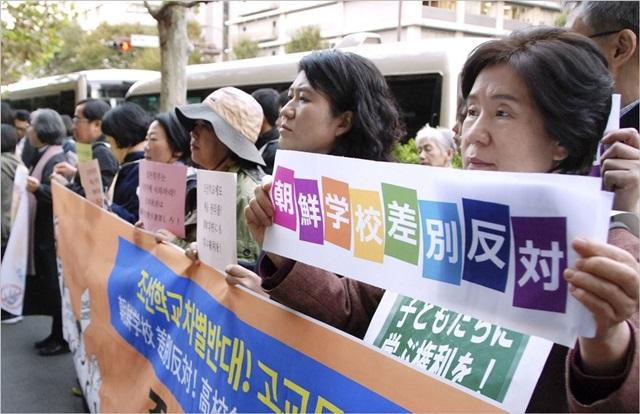 조선학교 관계자들이 지난 2일 일본 도쿄(東京) 문부과학성 앞에서 조선학교에 대한 차별을 중단하라며 집회를 열고 있다. ⓒ연합뉴스