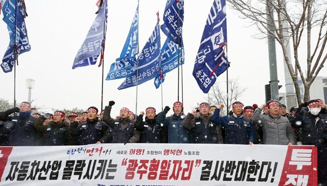 1월 31일 오후 광주시청 앞에서 기아·현대차노조가 광주형 일자리에 반대하며 확대 간부 파업에 돌입하고 규탄 기자회견을 하고 있다. ⓒ연합뉴스