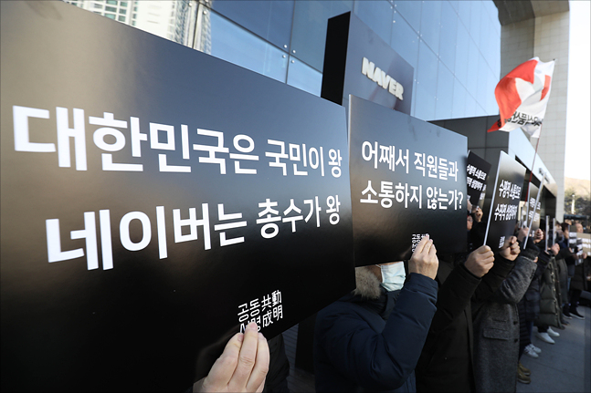 11일 경기도 성남시 분당구 네이버 본사 앞에서 열린 네이버 노조 단체행동 선포 기자회견에서 관계자들이 피켓을 들고 있다. ⓒ데일리안 홍금표 기자