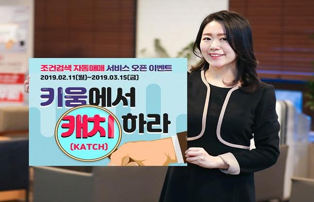"""키움증권(대표이사 이현)은 """"키움에서 캐치하라"""" 이벤트를 올해 3월15일까지 실시한다고 밝혔다. ⓒ키움증권"""