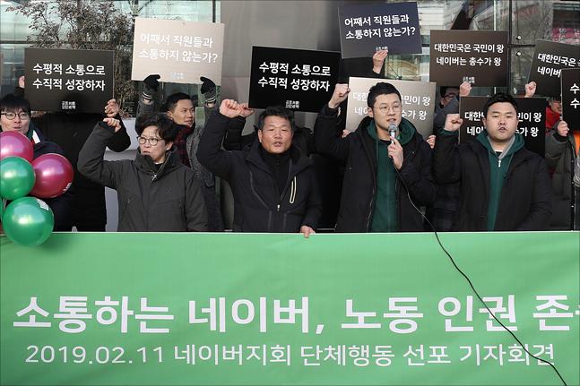 네이버 노조 관계자들이 11일 경기도 성남시 분당구 본사 앞에서 열린 단체행동 선포 기자회견에서 구호를 외치고 있다.ⓒ홍금표 데일리안 기자
