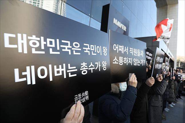 네이버 노조 관계자들이 11일 경기도 성남시 분당구 본사 앞에서 열린 노조 단체행동 선포 기자회견에서 관계자들이 피켓을 들고 있다.ⓒ데일리안 홍금표 기자
