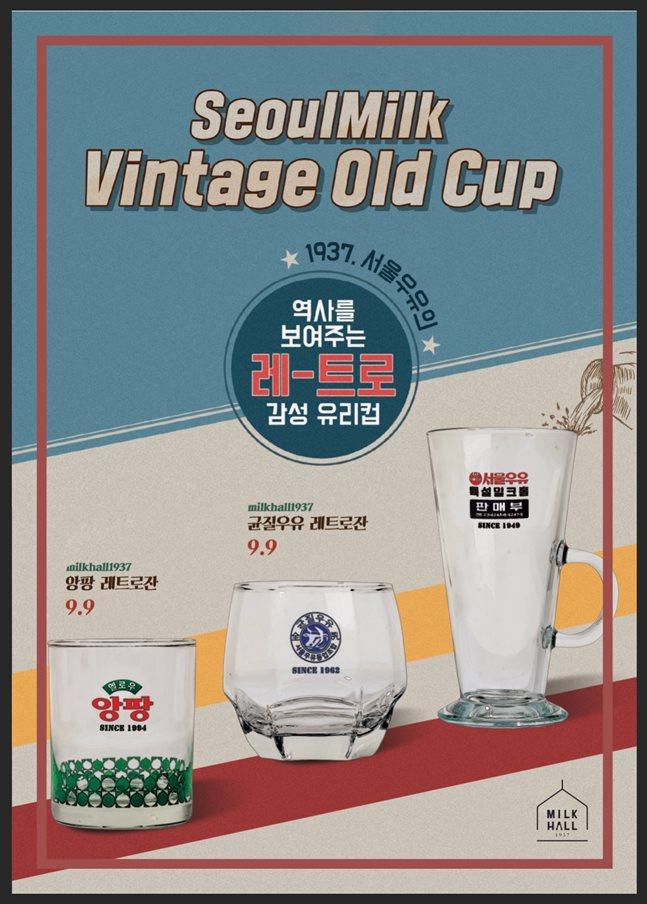 서울우유 밀크홀 1937 레트로컵.ⓒ서울우유협동조합
