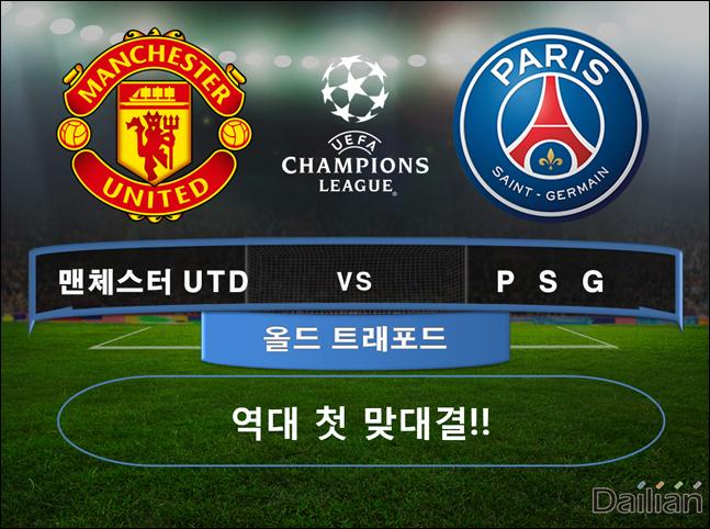 맨유 vs PSG. ⓒ 데일리안 스포츠