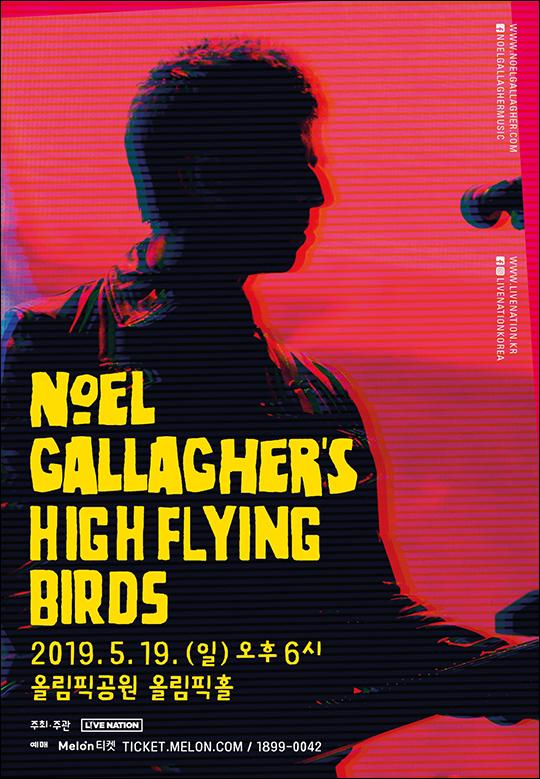 노엘 갤러거 내한공연 포스터. ⓒ 라이브네이션코리아