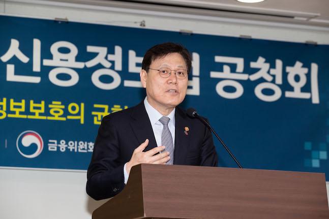 최종구 금융위원장이 13일 서울 여의도 국회의원회관에서 열린 신용정보법 공청회에서 축사를 하고 있다. ⓒ금융위원회