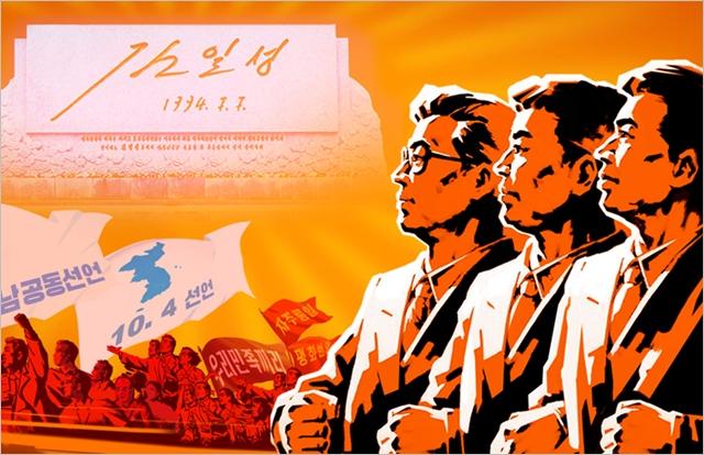 북한 선전 포스터 이미지 ⓒ조선의오늘