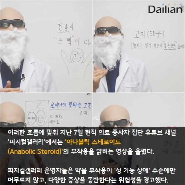 [카드뉴스] 아나볼릭 스테로이드의 부작용