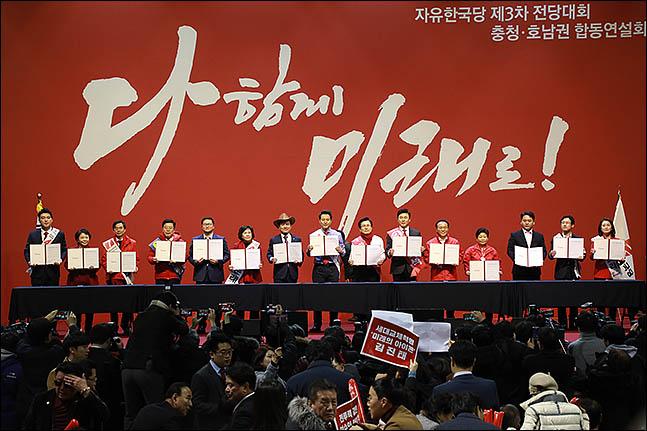 2·27 자유한국당 전당대회 첫 합동연설회가 열린 14일 대전한밭체육관에서 당대표·최고위원 후보들이 공명선거를 다짐하고 있다. ⓒ데일리안 류영주 기자