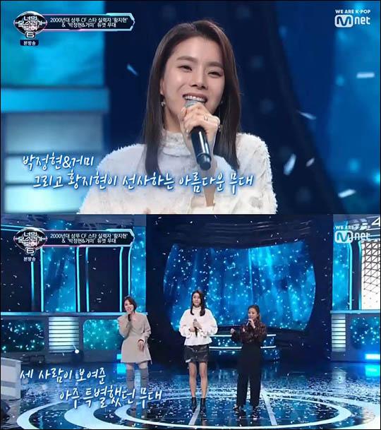 황지현이 박정현, 거미와 함께 감동의 하모니를 선보였다. Mnet 방송 캡처.