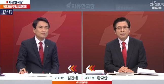 2·27 자유한국당 전당대회에 당대표 후보로 출마한 김진태 의원과 황교안 전 국무총리(사진 왼쪽부터)가 19일 오후 TV조선을 통해 생중계된 토론회에서