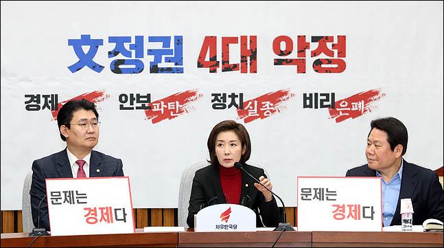 22일 오전 국회에서 열린 자유한국당 원내대책회의에서 나경원 원내대표가 모두발언을 하고 있다. ⓒ데일리안 박항구 기자