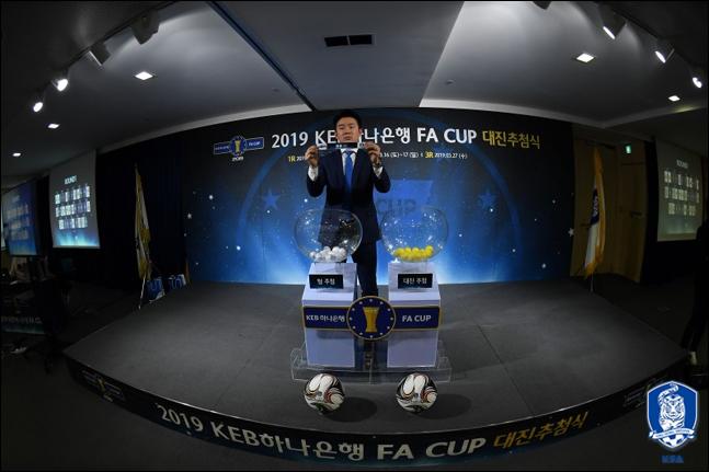 2019 KEB하나은행 FA컵 1~3라운드 대진 추첨식이 22일 열렸다. ⓒ 대한축구협회