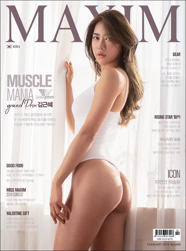 김근혜 ⓒ 맥심
