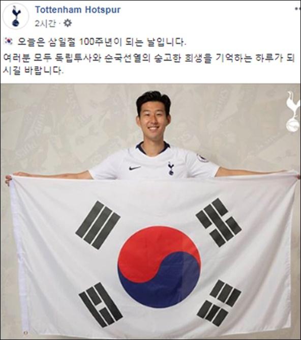 """토트넘 """"삼일절 순국선열의 숭고한 희생 기억"""" 토트넘 공식 트위터"""