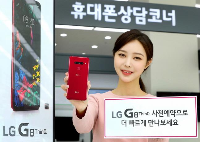 LG전자 모델이 LG G8 ThinQ 사전예약 프로그램을 소개하고 있다.ⓒ LG전자