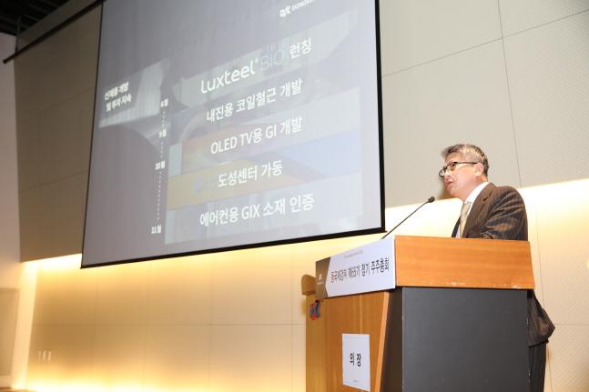 장세욱 동국제강 부회장이 제65기 주주총회에서 프리젠테이션 형식으로 경영실적을 발표하고 있다.ⓒ동국제강