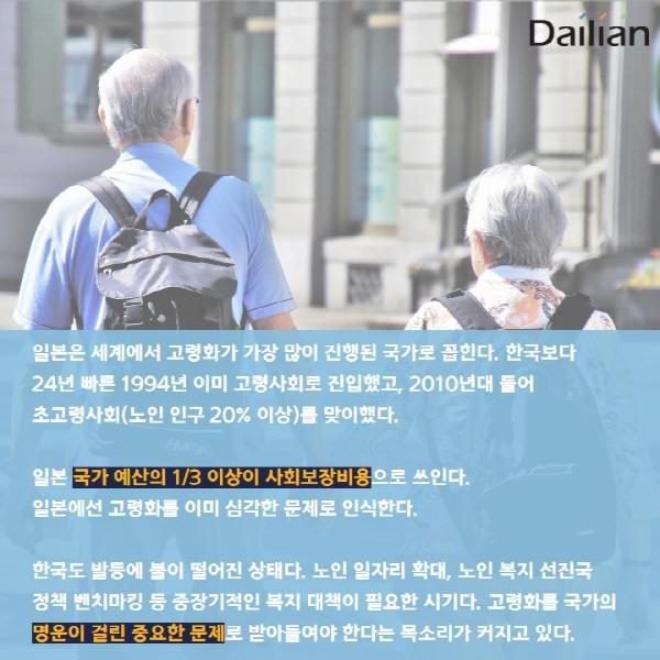 [카드뉴스] 늙어가는 대한민국, '고령사회'