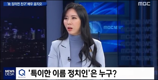 MBC 왕종명 앵커가 배우 윤지오를 향해 장자연 리스트 속 인물에 대한 실명 공개를 요구해 논란이 되고 있다. MBC 방송 캡처.