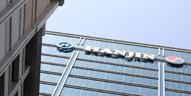 서울 중구 한진빌딩 전경.ⓒ연합뉴스