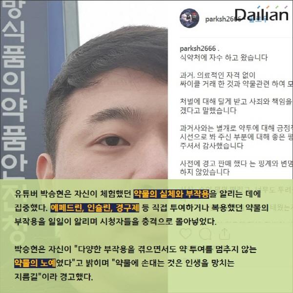 [카드뉴스] '현재 진행형' 약투 운동