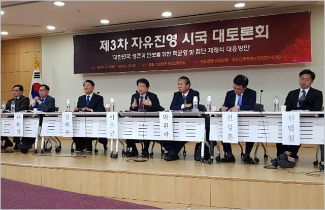 지난 13일 국회에서 '대한민국 생존과 안보를 위한 핵균형 및 첨단 재래식 대응방안' 토론회가 진행되고 있다 ⓒ데일리안