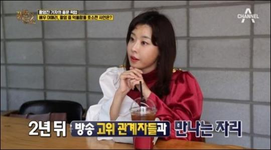 배우 겸 방송인 이매리가 기자회견을 열고 정·재계 인사들의 성추행 등을 폭로할 것으로 예고했다.방송 캡처
