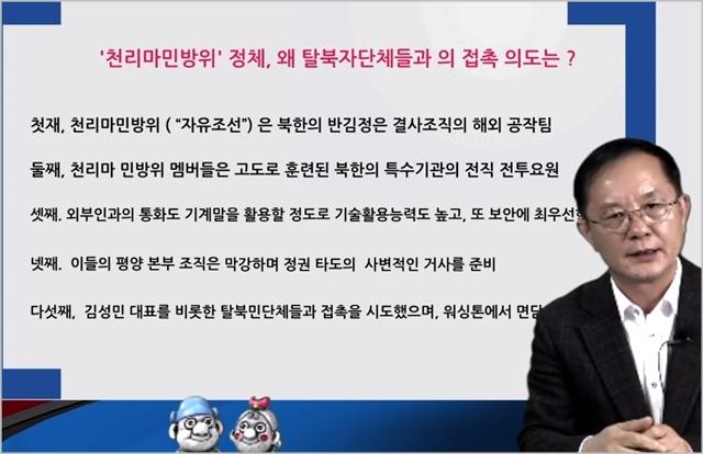 김흥광 NK지식인연대 대표가 27일 '천리마민방위 드디어 국내탈북단체와 접촉' 이라는 제목의 영상에서 자유조선 관계자와 통화해 알게 된 내용을 소개하고 있다. ⓒNKTV 유튜브 영상 캡처