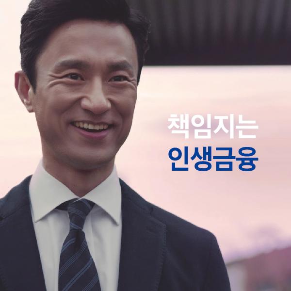 [삼성생명] 책임지는인생금융