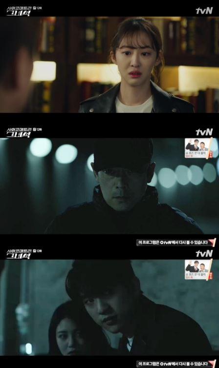 '사이코메트리 그녀석'이 충격적인 비극 서사로 안방극장을 폭풍 몰입시켰다.ⓒ tvN