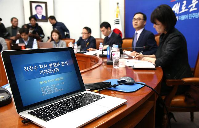지난 2월 19일 오전 국회에서 더불어민주당 사법농단세력 적폐청산 대책위