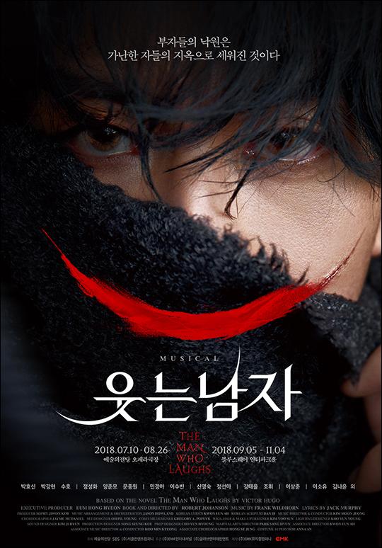 뮤지컬 '웃는남자' 포스터. ⓒ EMK뮤지컬컴퍼니