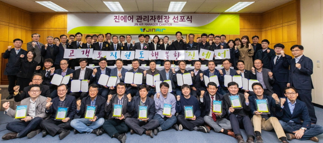 진에어 팀장 및 지점장급 이상 관리자들이 18일 서울 강서구 등촌동 본사 대강당에서 개최된 관리자 헌장 선포식을 마친 뒤 기념촬영을 하고 있다.ⓒ진에어