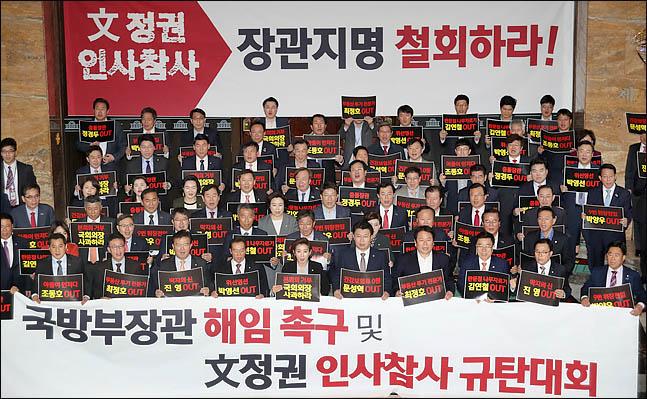 자유한국당 의원들이 지난달 29일 국회본청 로텐더홀에서 문재인정권 인사참사 규탄대회를 열고 있다. ⓒ데일리안 박항구 기자