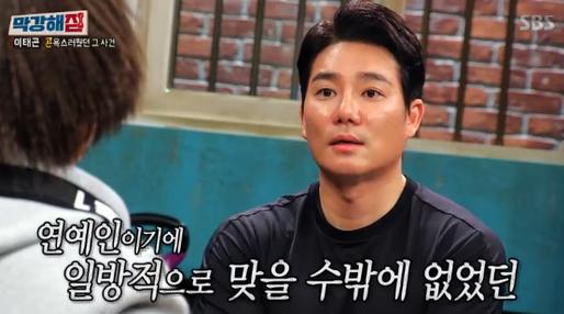 배우 이태곤이 연예인이 된 것을 후회한 적이 있다고 밝혔다. SBS 방송 캡처.