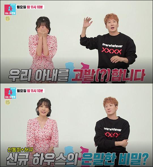 '동상이몽2' 허규 신동미 부부가 시청자들에게 첫 인사를 건넨다. ⓒ SBS
