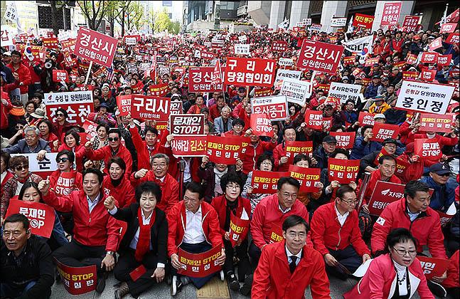 자유한국당의 장외투쟁
